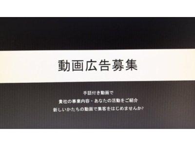 【広告募集】手話付き(コーナーワイプ)動画作成