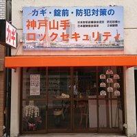 神戸山手ロックセキュリティ