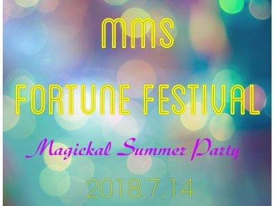 2018年7月14日 開催! MMS フォーチュンフェスティバル @幡ヶ谷