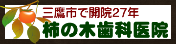 医療法人社団ケィディシー 柿の木歯科医院