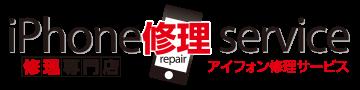 iPhone修理service 太田店