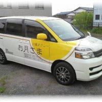 介護タクシーお月さま 【お月さまステーション株式会社】