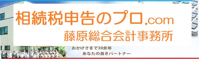 藤原総合会計事務所 [相続税申告のプロ.com] 京都府木津川市