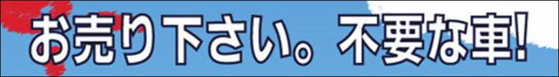 ≪知立≫知立市で廃車・事故車の買取の事なら廃車ドットコムへお任せ下さい!【先着50名様キャンペーン実施中】知立市引取無料