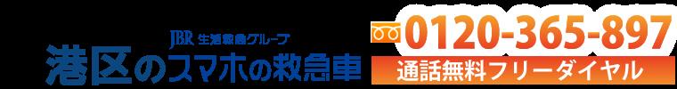 港区 全域対応 【 スマホデータ復旧 iPhone修理 Andoroid修理 】 東証一部 JBRグループ スマホの生活生活救急車(港区)