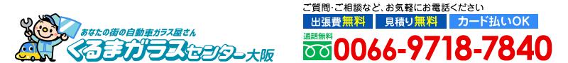 大阪市住之江区のフロントガラス交換・車ガラス修理なら即日対応【くるまガラスセンター】