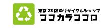 大田区 リサイクルショップ|買取・販売専門店「ココカラココロ」