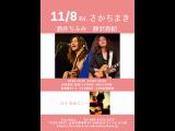 11/8fri.は美女祭り★さかちまき  酒井ちふみ×静沢真紀 ライブ!!