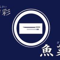 旬彩 魚菜