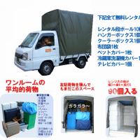 株式会社単身引越し.com