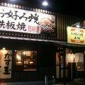 お好み焼本舗 鎌倉手広店