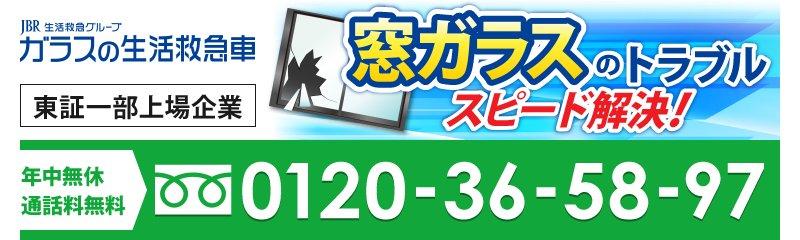 名古屋市昭和区 窓ガラス割れ ヒビ 交換・修理 ガラスの生活救急車