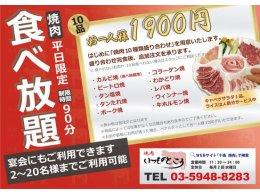 ☆平日限定☆1900円で90分食べ放題! 特別メニュー【焼肉10品食べ放題】