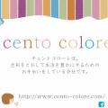 チェントコローレ cento colore