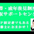遺言書・成年後見制度支援 東大阪サポートセンター