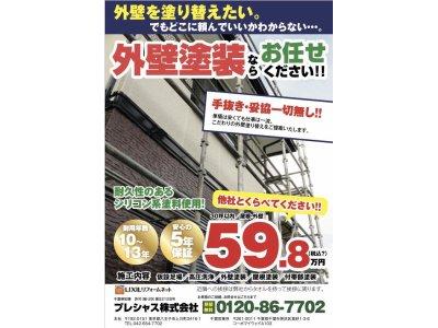 外壁塗装59.8万円