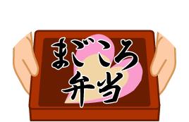 まごころ弁当 札幌手稲店