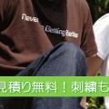 衣料プリントのユー・デザイン