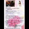 8月27日水夜19時から22時縁結び&交流会パーティー(現在お申込み40名突破)