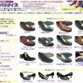 靴のパラダイス(株式会社パラシューネット)
