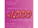 【クーポン限定】お一人1000円 「女子会コース」