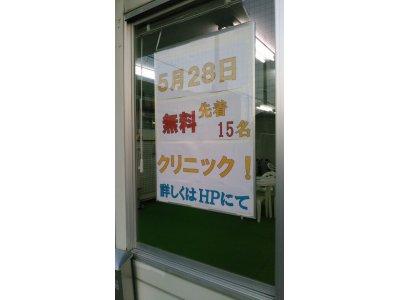 ☆無料クリニック☆