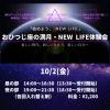 【10/2開催  おひつじ座の満月・NEW LIFE体験会】 瞑想会、魔法体験、星読みなど盛りだくさん!