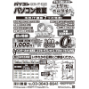 秋の特割 教室説明会 10月6日(金)・10日(火)・11日(水)