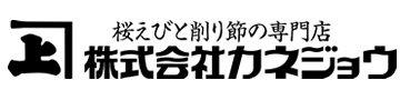 桜えびと削り節の専門店 カネジョウ本店