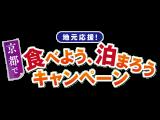 ★ 京都で食べよう、泊まろうキャンペーンに参画しました。