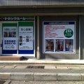 スペースプラス長田久保町