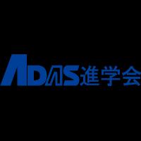 アダス進学会 晴海スクール