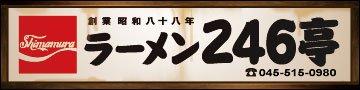 ラーメン246亭