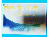 紙噺(かみのおはなし)と「青い手紙vol.6」主催者: 高田 けいこ