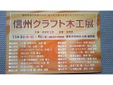 東急百貨店吉祥寺店にて本日より9日まで「信州クラフト木工展」開催です