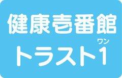 健康壱番館 トラスト1