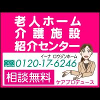 老人ホーム・介護施設紹介センター 東京目黒相談室