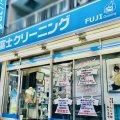 ㈲富士クリーニング商会