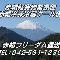 赤帽東京フリーダム運送:赤帽軽貨物緊急便:赤帽冷凍冷蔵クール便:東京都立川市発全国緊急配送