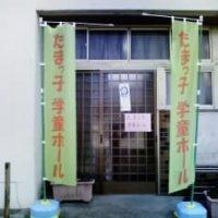 たまっ子学童ホール