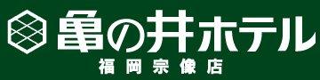亀の井ホテル 福岡宗像店(ホテルAZ福岡宗像店へ変更予定です)