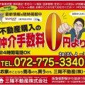 三陽不動産株式会社 伊丹本店