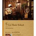 カイミュージックスクール音楽教室