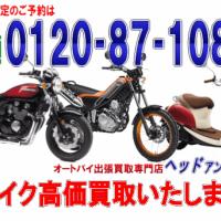 バイク買取専門店ヘッドアンドテール