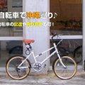 琉Qレンタサイクル -沖縄那覇レンタル自転車-