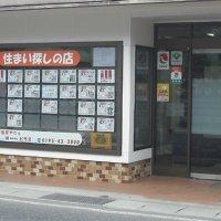 住まい探しの店 ピラス(岩手県二戸市不動産情報)