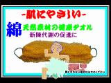 最高級・綿 天然素材の健康タオル