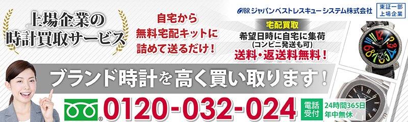 名古屋市港区 ブランド時計 腕時計 買取 買取店  どこよりも高く【 0120-032-024 】