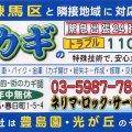 ネリマ・ロック・サービス/練馬区春日町