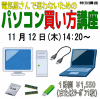 パソコン買い方講座【お知らせ】